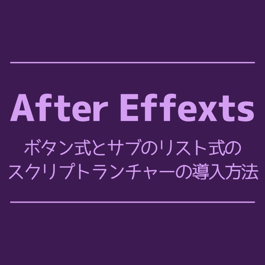 aftereffects-script-launcher