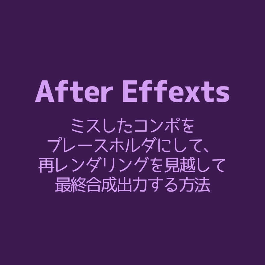 aftereffects-placeholder