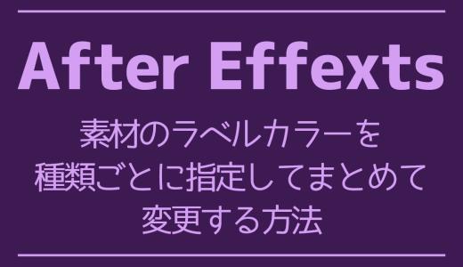 【AfterEffects】素材のラベルカラーを種類ごとに指定してまとめて変更する方法