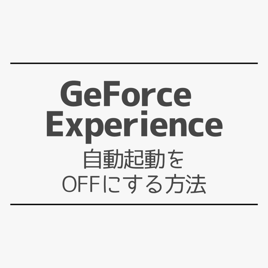 pc-geforce-experience-start-off