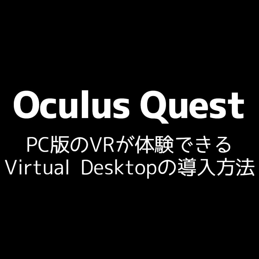 oculusquest-virtual-desktop