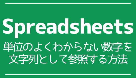 【Spreadsheets】単位のよくわからない数字を文字列として参照する方法