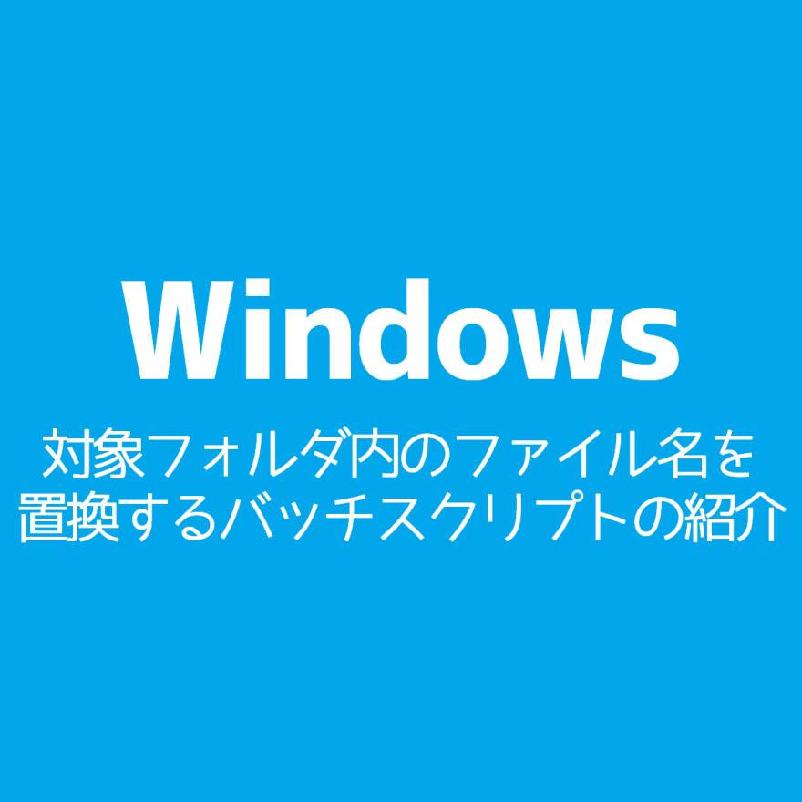 windows-rename-vbs
