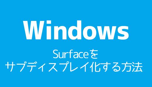 【Windows】Surface Proをサブディスプレイ化する方法