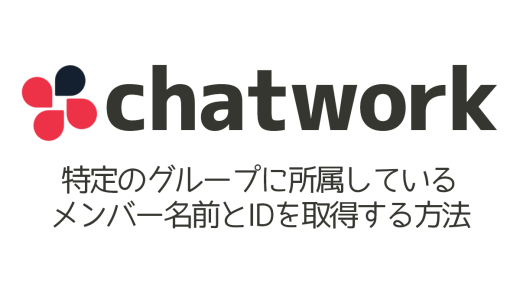 【Chatwork】特定のグループに所属しているメンバー名前とIDを取得する方法