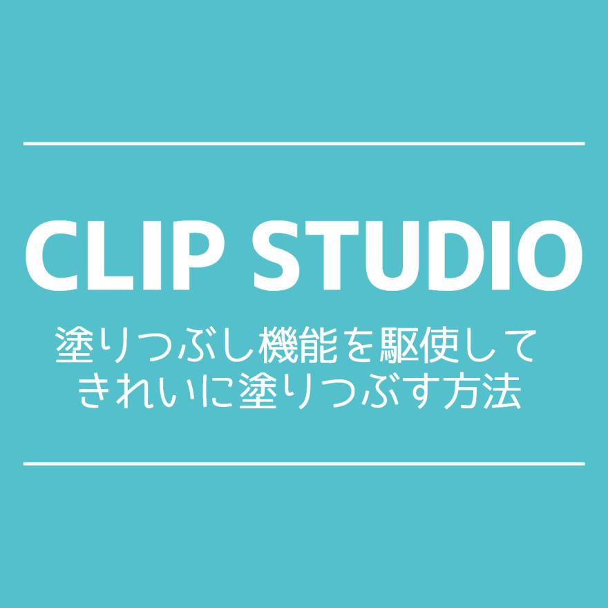 clip-studio-fill-tool