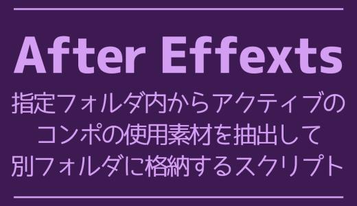【AfterEffects】指定フォルダ内からアクティブのコンポの使用素材を抽出して別フォルダに格納するスクリプト