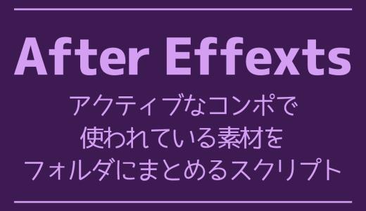 【AfterEffects】アクティブなコンポで使われている素材をフォルダにまとめるスクリプト