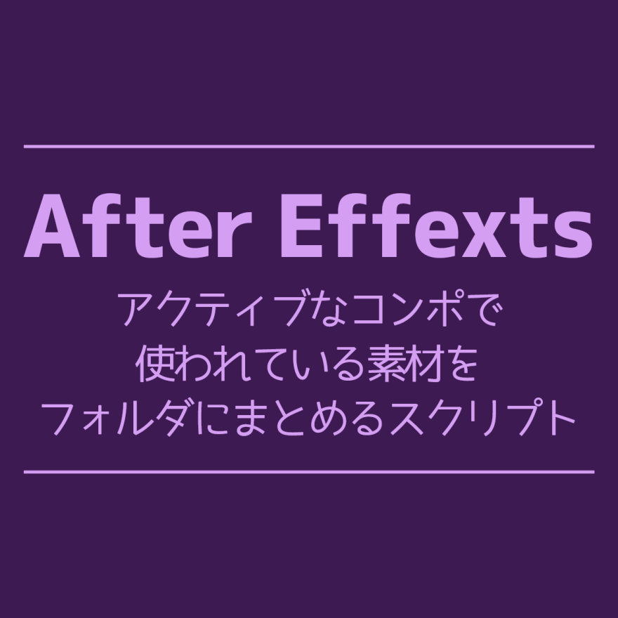 aftereffects-collect-active-comp-footage-item