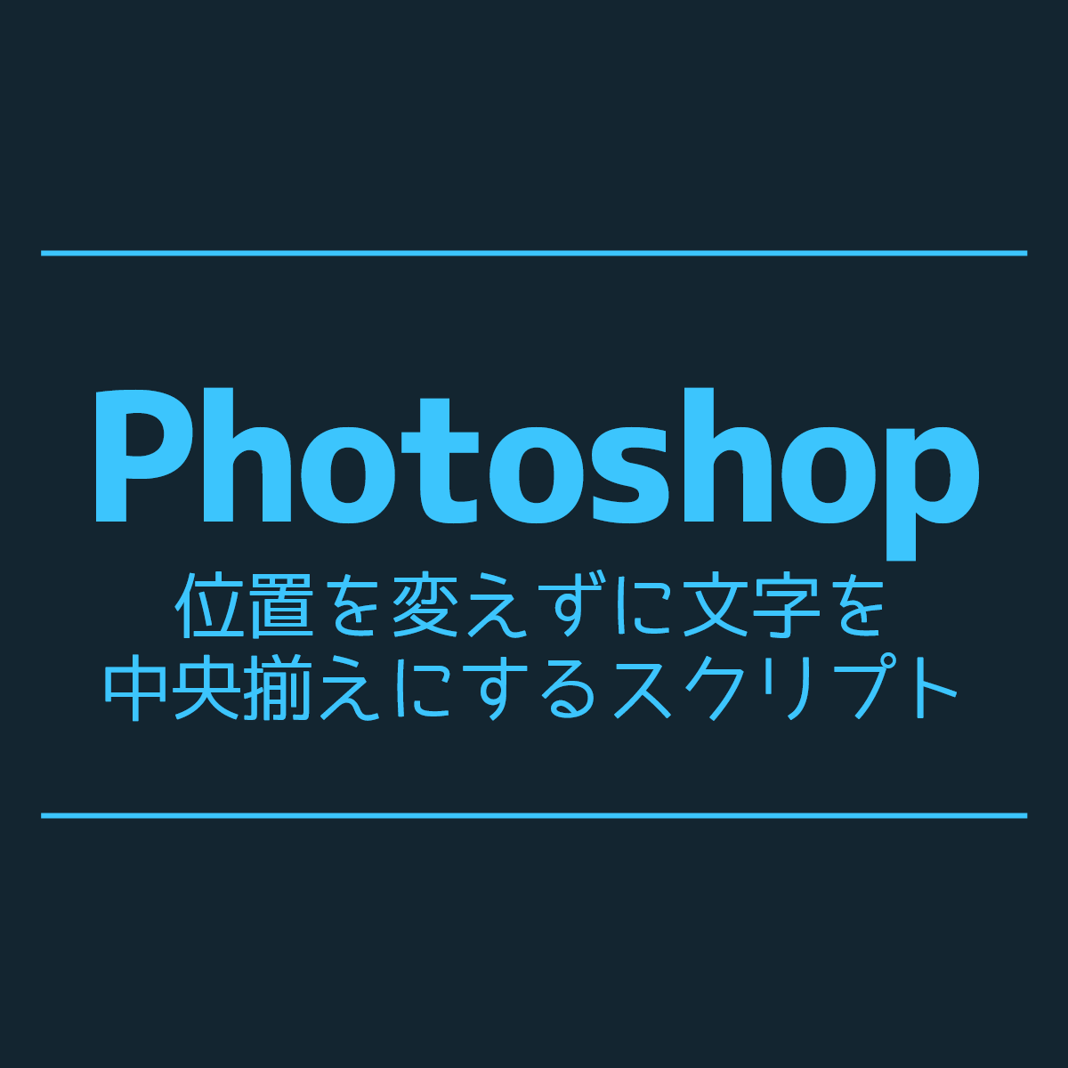 photoshop-center-text-without-changing-position