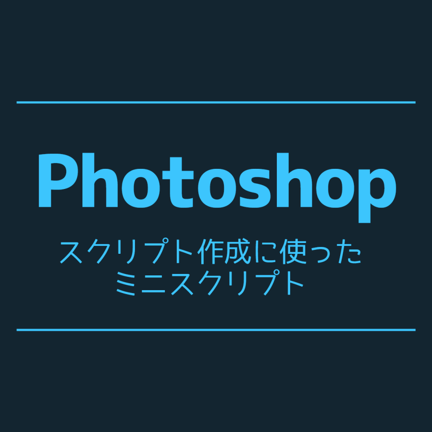 photoshop-script-mini-tips