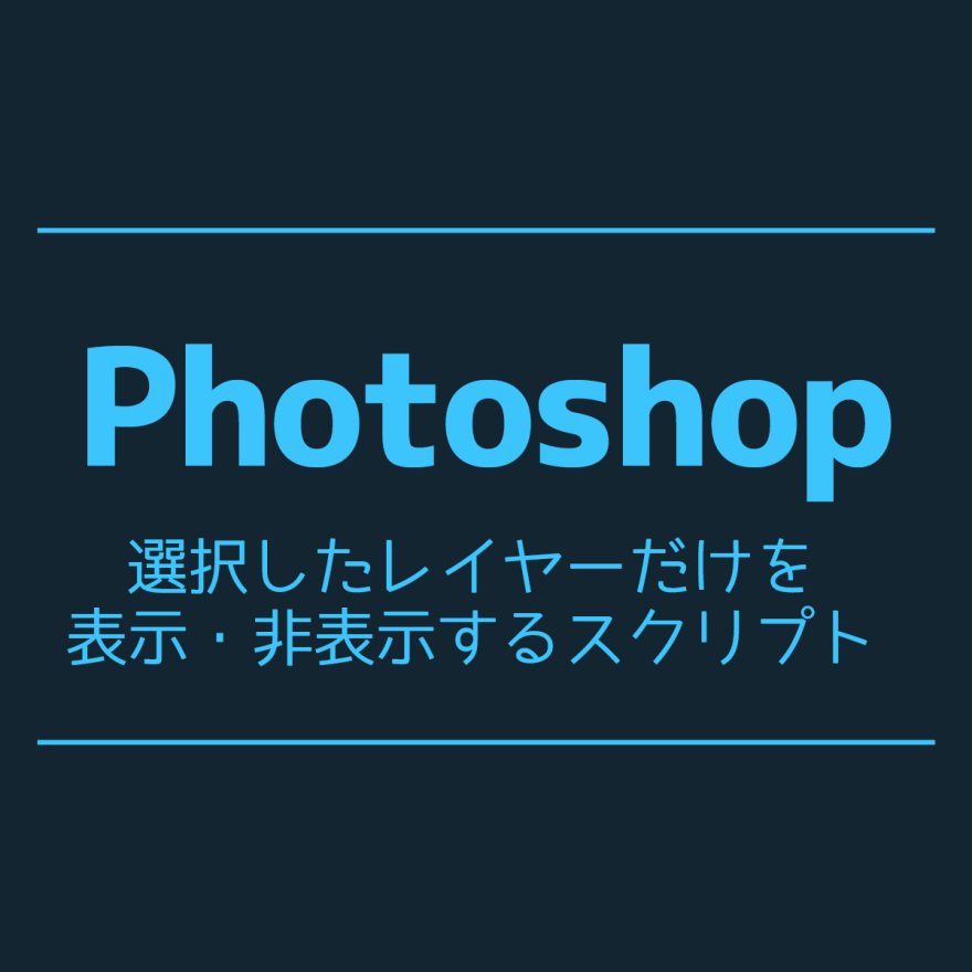 photoshop-cgm_isolate-layer-selection-jsx