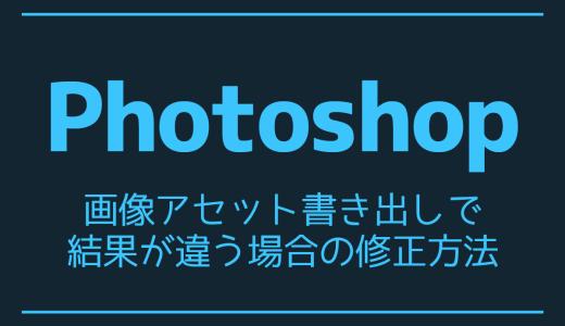 【Photoshop】画像アセット書き出しで結果が違う場合の修正方法