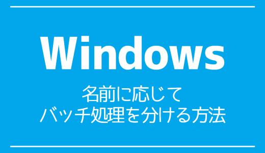【Windows】名前に応じてバッチ処理を分ける方法