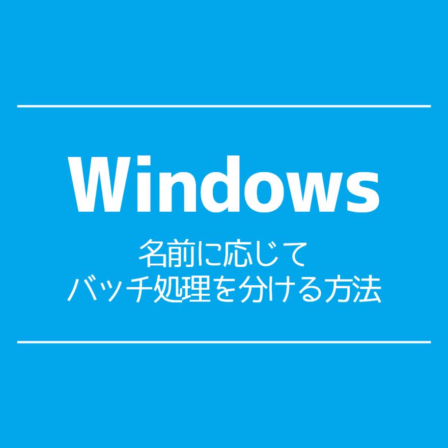 windows-bat-if-process