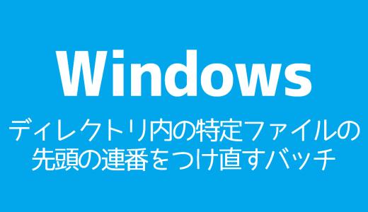 【Windows】ディレクトリ内の特定ファイルの先頭の連番をつけ直すバッチ
