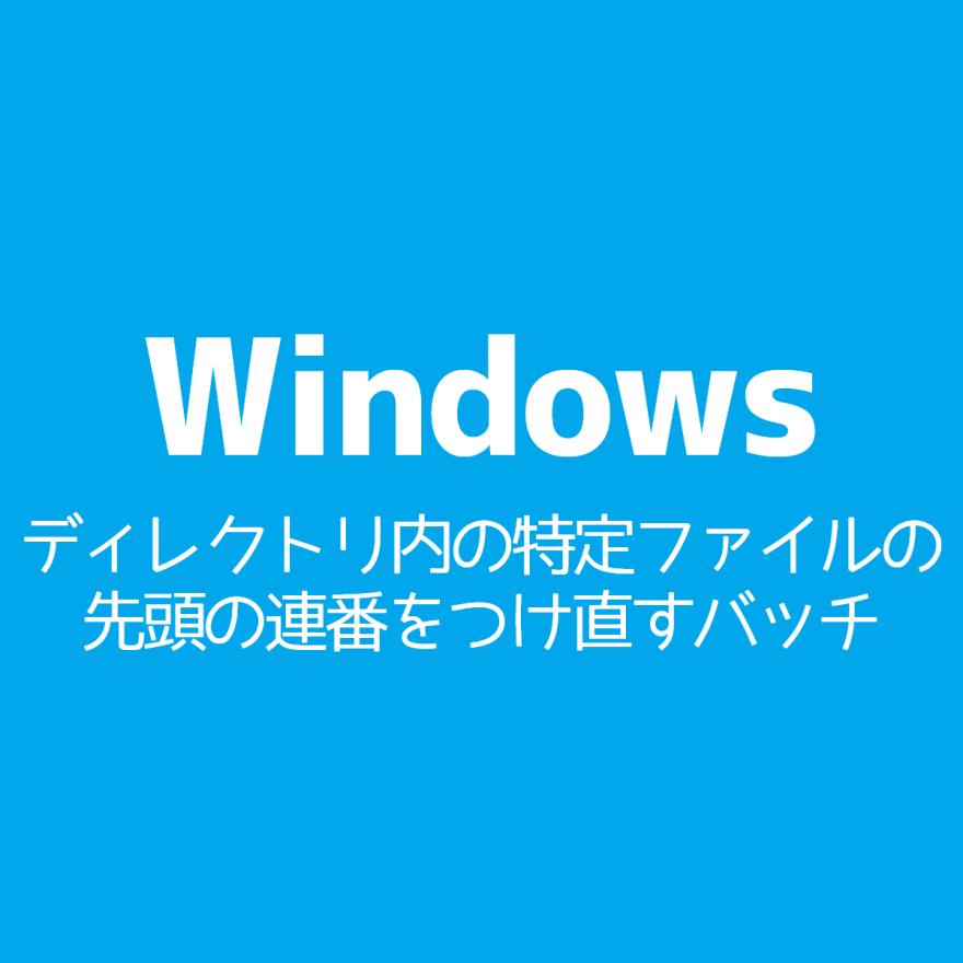 windows-bat- rename-increment-numbers