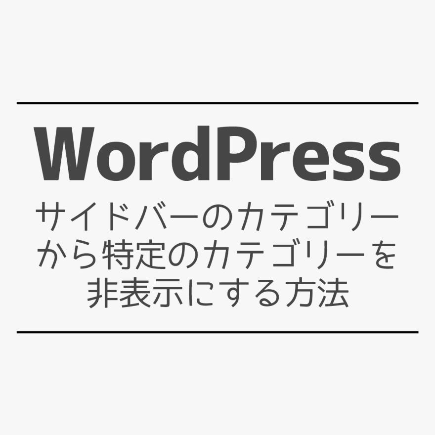 wordpress-sidebar-specific-category-hide