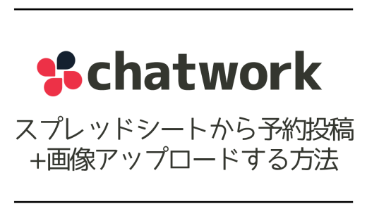 【Chatwork】スプレッドシートから予約投稿+画像アップロードする方法