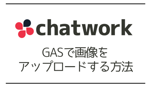 【Chatwork】GASで画像をアップロードする方法