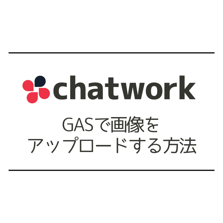 chatwork-gas-upload-image