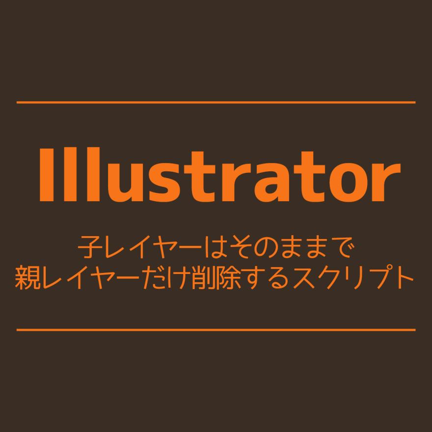illustrator-delete-only-parent-layer