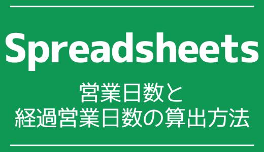 【Google Spreadsheet】営業日数と経過営業日数の算出方法