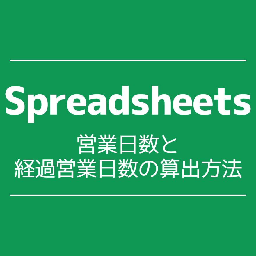 google-spreadsheet-calculation-of-elapsed-business-days