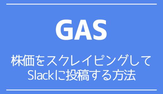【Slack】株価をスクレイピングして投稿する方法 [Google Apps Script]
