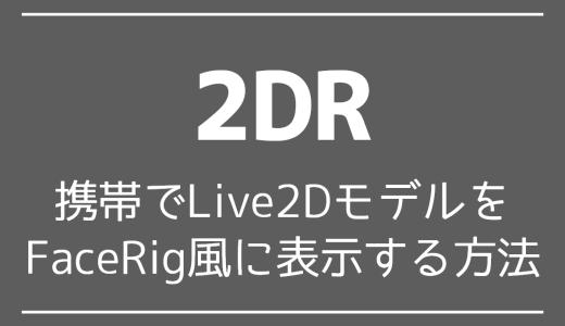【2DR】携帯からLive2DモデルをFaceRig風に表示する方法