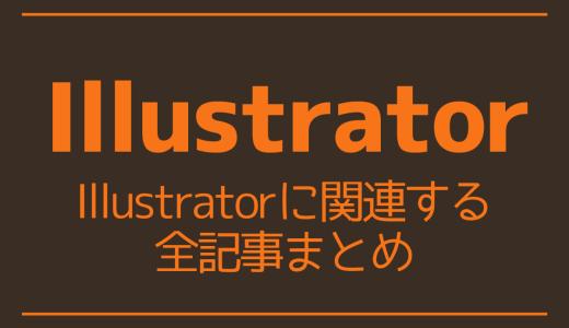 【Illustrator】Illustratorに関連する全記事まとめ