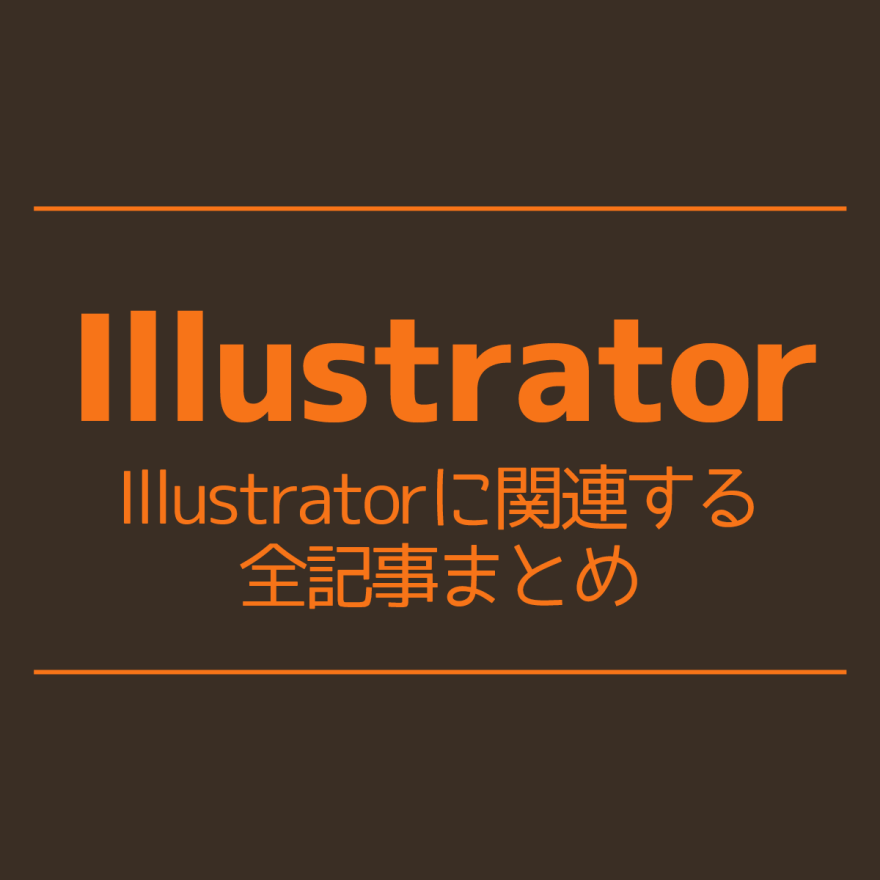 illustrator-summary-article