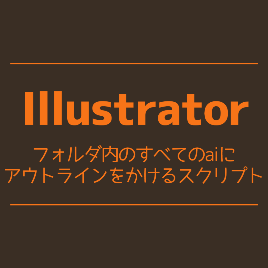 illustrator-outline-ai-in-folder
