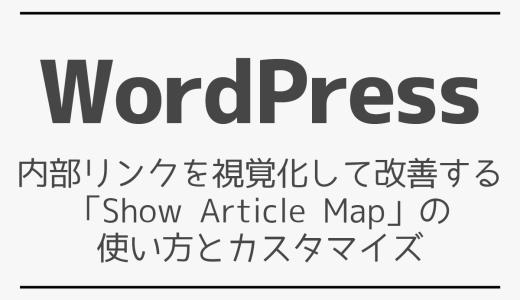 【WordPress】内部リンクを視覚化して改善する「Show Article Map」の使い方とカスタマイズ