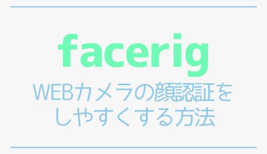【FaceRig】WEBカメラの顔認証をしやすくする方法