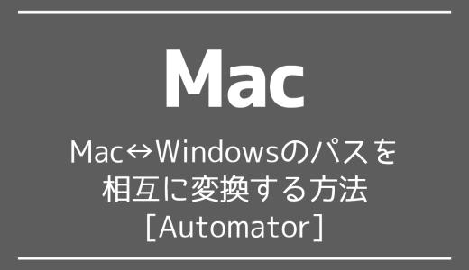 【Mac】MacとWindowsのパスを相互に変換する方法[Automator]