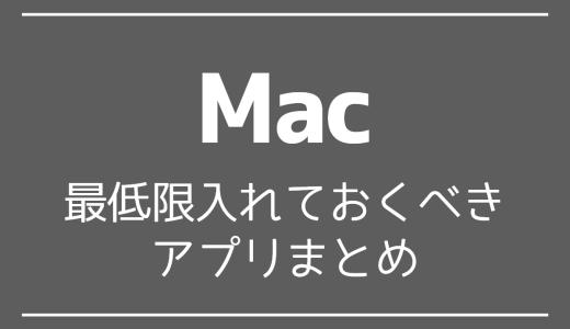 【Mac】絶対に入れておくべき!おすすめのアプリまとめ