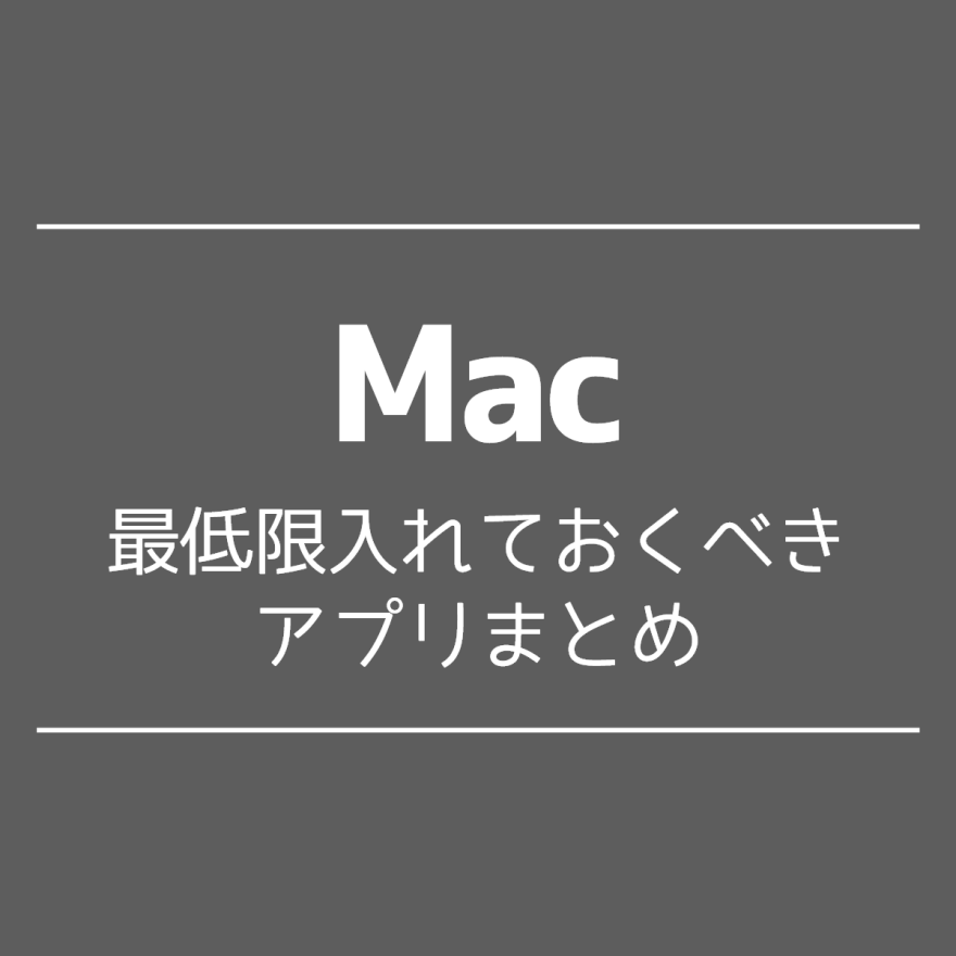 mac-recommended-apps