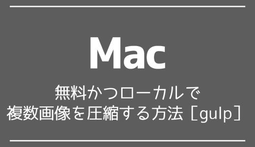 【Mac】無料!ローカルでまとめて画像圧縮する方法[gulp]