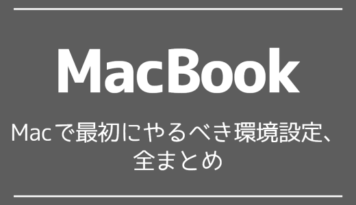 【MacBook】最初にやっておくべき!環境設定全まとめ[初期設定]