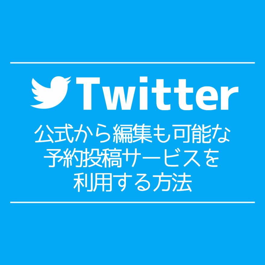 twitter-ads-post-scheduling