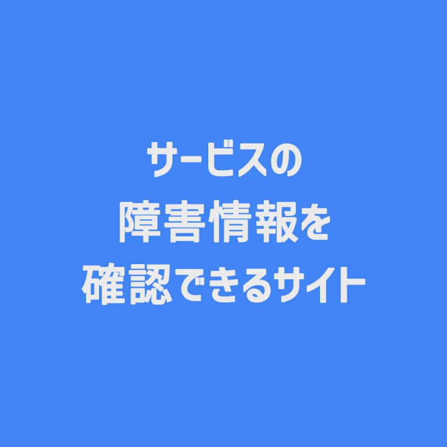GoogleApps-G-Suite-Status-Dashboard