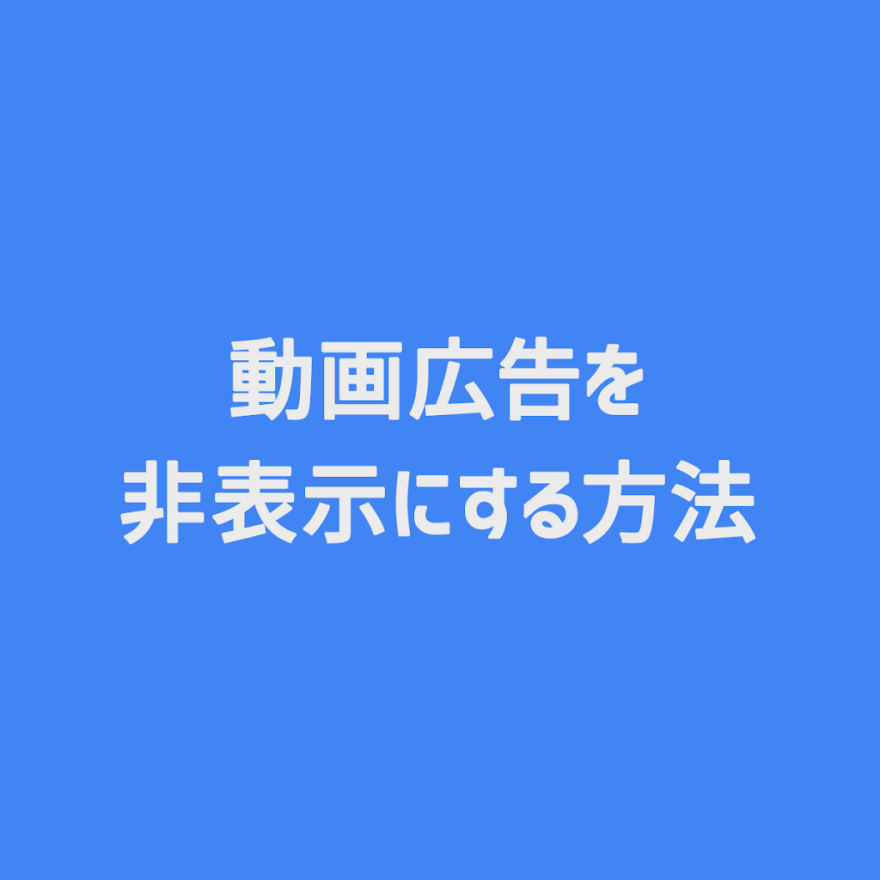 GoogleChrome-Adblock-Plus