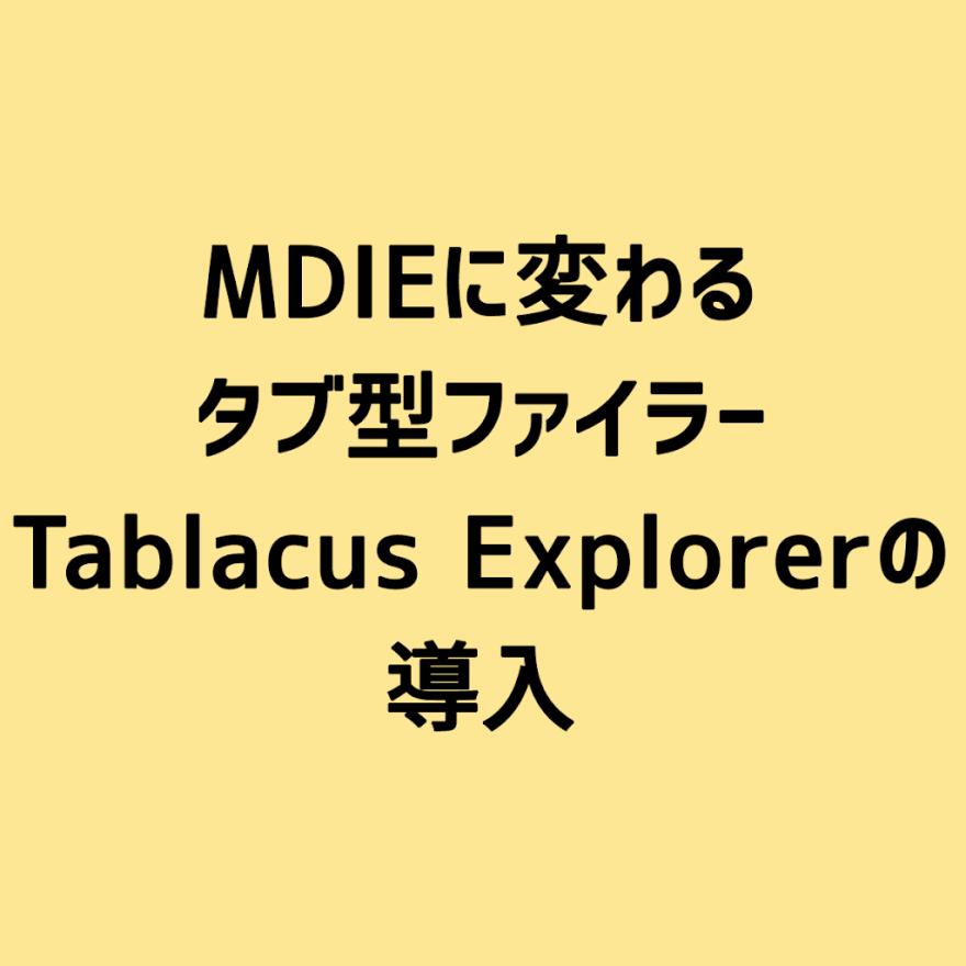 TablacusExplorer