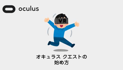 【OculusQuest】初期定設方法とよくある疑問・エラーまとめ+周辺機器の紹介[始め方]