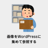 eyecatch-wordpress-change-reference-images