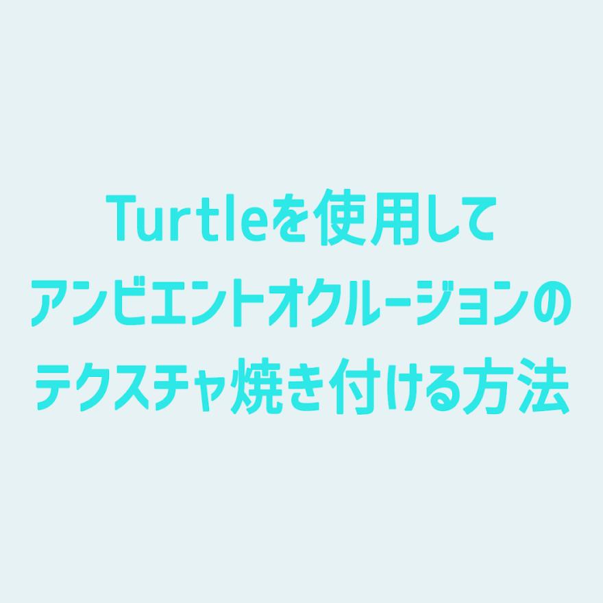 maya-turtle-occlusion