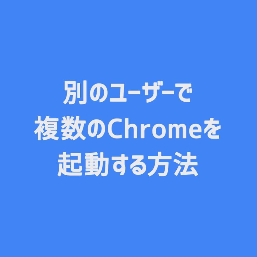 multiple-chrome-profiles