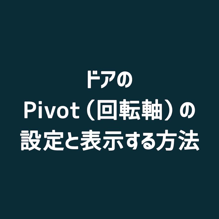 unity-door-pivot-gizmo-set