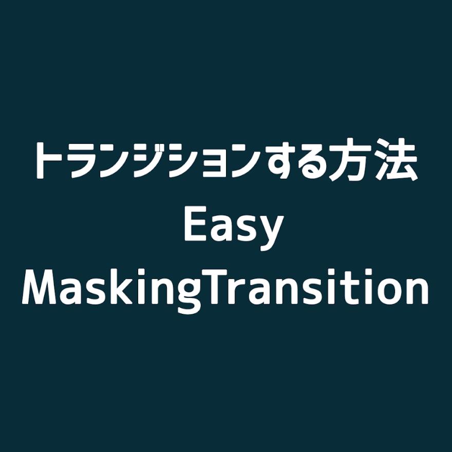 unity-easy-masking-transition